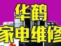 鞍山华鹤家电服务中心专业人士维修清洗拆装各种家电