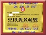 中国著名品牌证书要如何办理