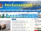 企业网站开发 网站 网络商城 关键词搜索