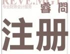 工商注册-Reve.Mgt睿问