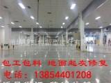 供应 潍坊奎文区 地坪固化剂固化地面施工 旧地面修复防起尘