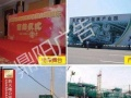 上海南站附近专业制作立式导向牌、制作宣传栏
