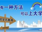 邯郸海德教育2017年成人大专本科国家认可证书稳拿