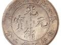 丹东地区光绪元宝免费鉴定,私下交易欢迎来北京