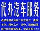 溫江誠信代辦二手車過戶 提檔 居住證辦理 違章處理