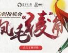 凤绫儿中国风儿童摄影加盟 古装摄影加盟行业的大黑马!