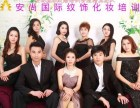 安尚国际美妆学院