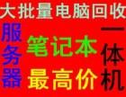 广州白云区专业电脑回收//硒鼓墨盒高价回收