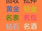 九江高价回收抵押 黄金 铂金 钯金 名表 名包 钻石 奢侈品