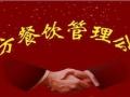 天香干嘣鸡技术加盟加盟 特色小吃 投资金额