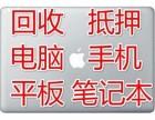 南宁市青秀区回收手机抵押手机 枫点连锁手机维修中心
