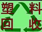 宏亮物质高价回收各种,塑料类,废铁铜铝,纸壳类
