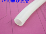 7*10MM硅胶管  外径10MM 内径7MM 水泵 导管 乳白