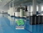 承接谢岗地坪漆施工 各种地板漆工程 厂家供应实惠