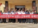 北京PMP首頁,PMP管理資料,項目管理PMP培訓價格