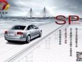 唐山--车速融SP汽车金融服务平台加盟