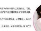 元萍家政专业月嫂育婴服务中心 提供高端贴心家政服务