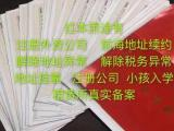 1专业办理深圳各区红本租赁2经营许可证3医疗器械许