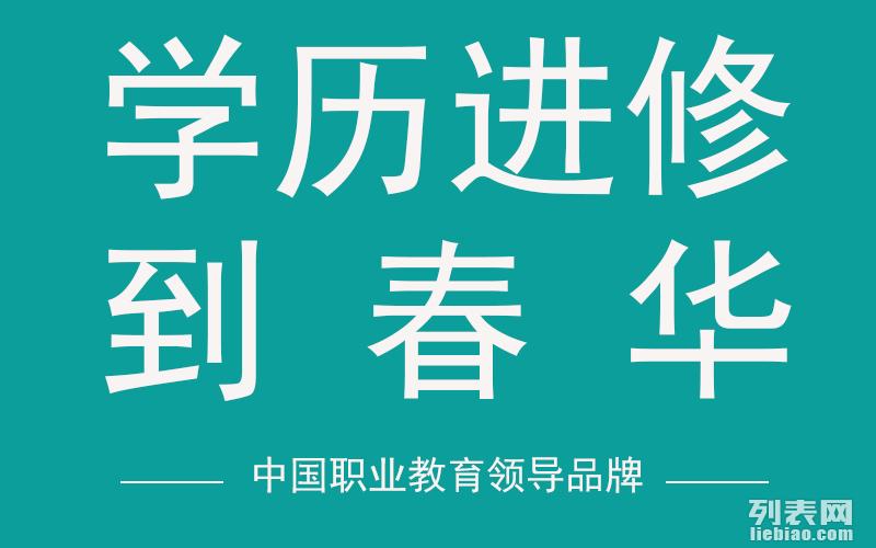 温岭网络远程教育大专 本科学历 首选春华教育