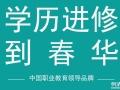 温岭学历提升远程网络教育+函授大专,通过率高