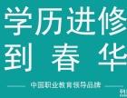 温岭读函授大专/本科学历文凭,技能+学历首选春华教育