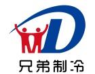 武汉 专业空调安装维修清洗 全国连锁