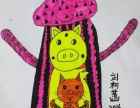 沂水少儿美术培训较专业的儿童美术艺彩儿童画苑欢迎您!