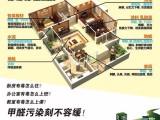 北京大型除甲醛公司睿洁专注朝阳除甲醛单位