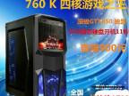AMD 760K四核GTX650电脑主机 组装电脑整机游戏电脑DIY整机兼容机