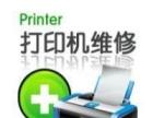 焦作打印机,复印机,一体机专卖,销售