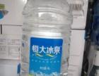 恒大冰泉4L小桶水