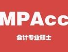 MPAcc培训课程-重庆华章教育