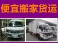 朝阳区有货车出租吗?多大的车可以搬家吗?4.2米箱货便宜出租