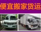 大兴黄村附近搬家公司收费列表个人小型搬家只用车200元起
