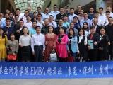廣州亞商學院EMBA培訓