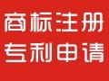 福州商标专利注册申请