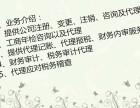 嘉兴嘉善注册公司工商代理公司注册会计记帐纳税申报