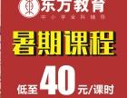 老閔行初中暑假補課-老閔行英語一對一輔導班-上海東方教育