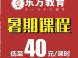 老闵行初中暑假补课-老闵行英语一对一辅导班-上海东方教育