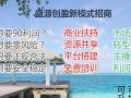 【盛源】加盟官网/加盟费用/项目详情