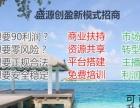 【盛源开创美好未来】加盟/加盟费用/项目详情