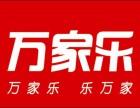 广州万家乐热水器维修/万家乐热水器服务