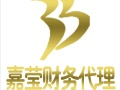 上海公司注册奉贤企业财务代理,执照加急,企业变更