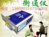 上海 衡通仪 衡通仪厂家 衡通仪多少钱