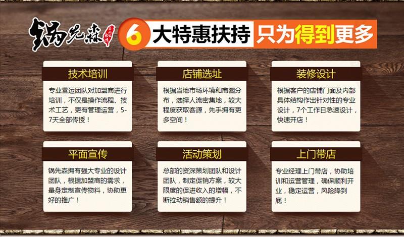 锅先森卤肉饭加盟,地道台湾饭,纯正技艺-全球加盟网
