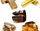 大营坡哪里回收黄金 贵阳高价回收黄金戒指