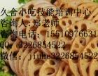 小吃培训油条老豆腐烤猪蹄酱香饼鸡公煲绝味鸭脖石锅鱼海南鸡饭