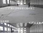 塘厦厂房金刚砂地板固化翻新、美观耐磨、经济实用