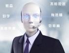 AI智能和智能语音系统的合体,AI智能语音机器人