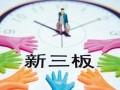 北京新三板垫资开户融资的六大方式